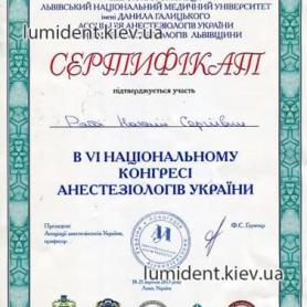 Врач анестезиолог Рябая Наталия, сертификат