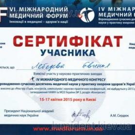 сертификат, врач Лебедева Евгения