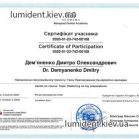 Сертификат врач ортопед  Демьяненко Дмитрий Александрович