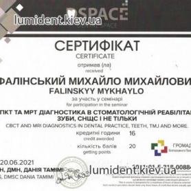 сертификат, стоматолог-ортодонт Фалинский Михаил