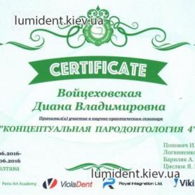 Сетификат Мирошниченко Диана Владимировна Врач стоматолог-терапевт