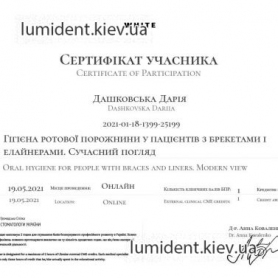 Врач стоматолог пародонтолог Дашковская Д.С.