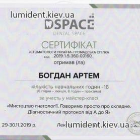 Сертификат стоматолог  Богдан Артем Сергеевич