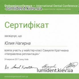 сертификат, Нагирна Юлия стоматолог киев