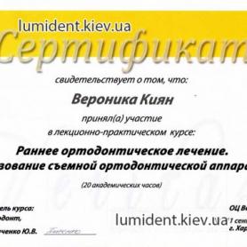 сертификат, врач ортодонт Киян Вероника Романовна