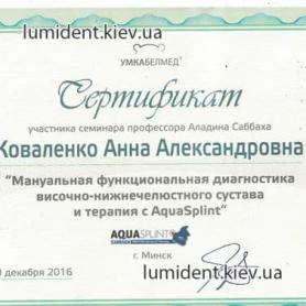 стоматолог сертификат Коваленко Анна