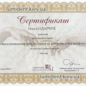 Сертификат Одарчук Ольга стоматолог-терапевт