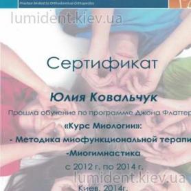 Ковальчук Юлия врач стоматолог, сертификат