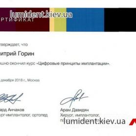 сертификат врача ортопеда Горина Дмитрия