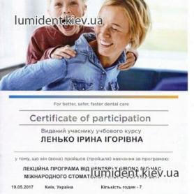 Ленько Ирина Игоревна, сертификат