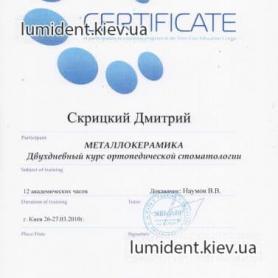 сертификат, врач стоматолог-ортопед Скрицкий Дмитрий