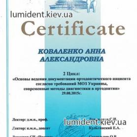 сертификат Коваленко Анна ортодонт