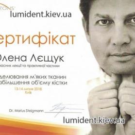 сертификаты Лещук Елена стоматолог хирург
