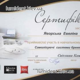 стоматолог киев Яворская Эвелина Олеговна