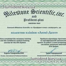 Сертификат выданный коллективу Люми-Дент