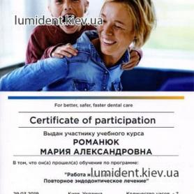 Сертификат Романюк Мария Александровна врач
