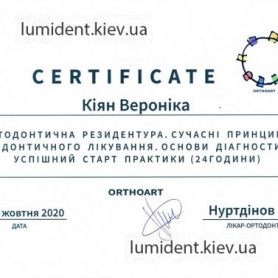 сертификат врача ортодонта Киян Вероника Романовна