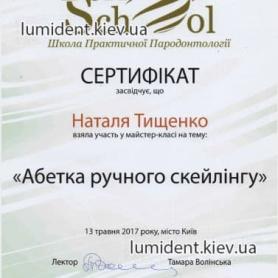 Детский врач Тищенко Наталия, сертификат