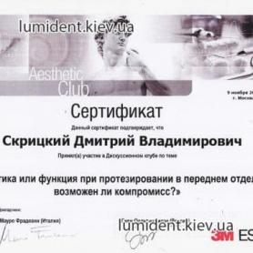 сертификат, стоматолог киев Скрицкий Дмитрий ортопед
