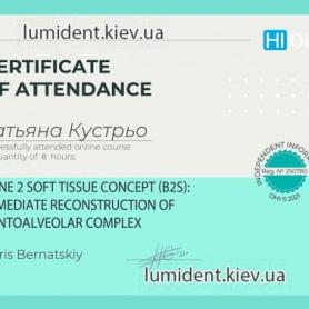 сертификат хирург Кустрьо Татьяна стоматолог-имплантолог