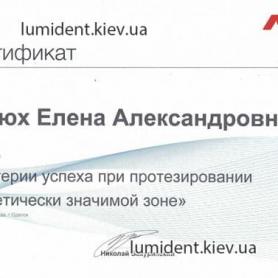 сертификат Лещук Елена киев стоматолог