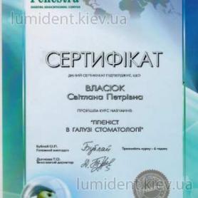 доктор Власюк Светлана, сертификат