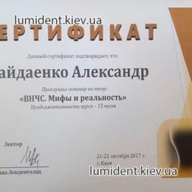 стоматолог Гайдаенко Александр сертификат