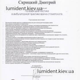 сертификат, врач Скрицкий Дмитрий