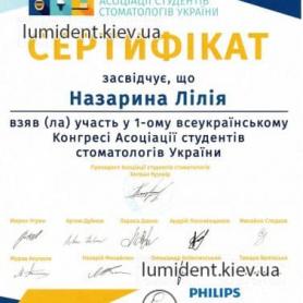 сертификат, ортодонт Назарина Лилия Олеговна