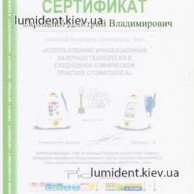 сертификат, доктор Скрицкий Дмитрий Владимирович