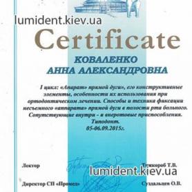 сертификат врач стоматолог ортодонт Коваленко Анна
