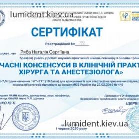 Сертификат, доктор анестезиолог Рябая Наталия