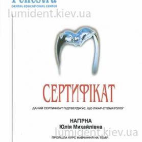 сертификат, стоматолог Нагирна Юлия