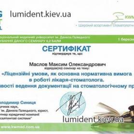 сертификаты, стоматолог Маслов Максим  киев