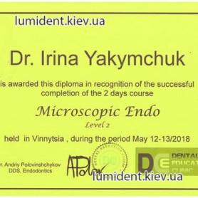 сертификат доктора стоматолога терапевта Шаповалова Ирина