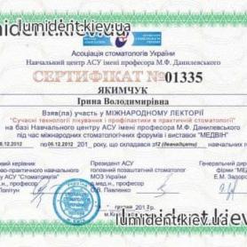 сертификат, киев Шаповалова Ирина Владимировна