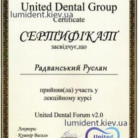 Радванский Руслан врач стоматолог терапевт Сертификат