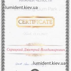 сертификат, Скрицкий Дмитрий Владимирович врач-стоматолог