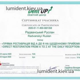 Сертификат Радванский Руслан Врач стоматолог-терапевт