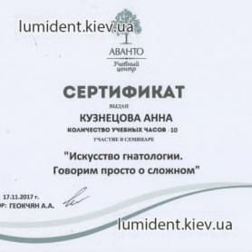 сертификат Кузнецова Анна Олеговна