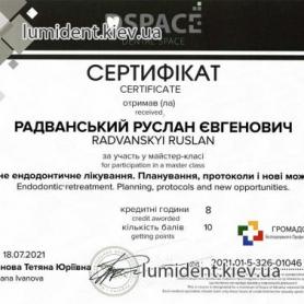 Радванский Руслан Евгеньевич врач стоматолог терапевт Сертификат