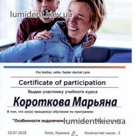 сертификат, стоматолог-терапевт Короткова Марьяна