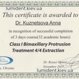 сертификат врач Кузнецова Анна