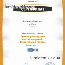 Сертификат Малашенко Людмила Андреевна