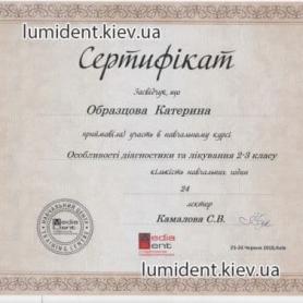 сертификат врач стоматолог ортодонт Образцова Екатерина Федоровна