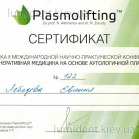 стоматолог Лебедева Евгения, сертификат