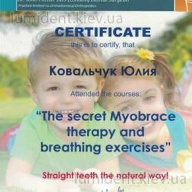 сертификат, Ковальчук Юлия Киев