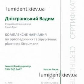 сертификат, врач Днестранский Вадим киев