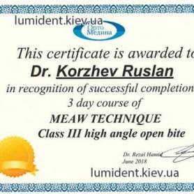 сертификат ортодонт-врач Коржев Руслан