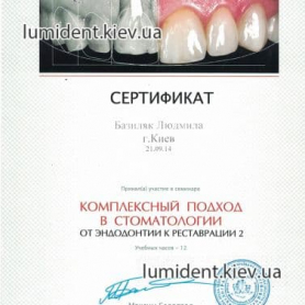 Стоматолог терапевт Малашенко Людмила Андреевна